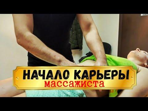 Советы начинающим массажистам / Что делать после курсов массажа?