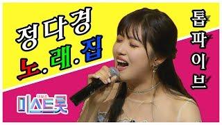 [미스트롯 결승전]  최초 올하트 주인공 '정다경' 솔로곡 모음♬