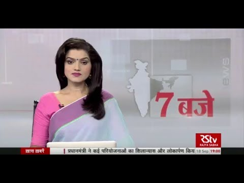 Hindi News Bulletin | हिंदी समाचार बुलेटिन – Sep 18, 2018 (7 pm)