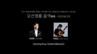 [Anonymus Greensleeves] 2021 국…