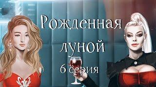КОНКУРЕНТКА НА СЕРДЕШКО ВИКТОРА  Рожденная луной  6 Новая жертва  Клуб романтики