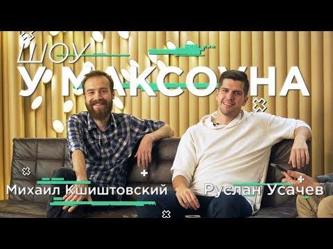 видео: Усачев и Кшиштовский у Максоуна