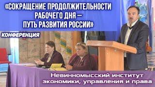 «Сокращение продолжительности рабочего дня — путь развития России». Научно-практическая конференция.