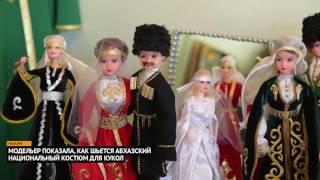 Модельер из Абхазии шьет национальные платья для кукол Барби