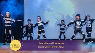 Katapulta - Пришелец (cover Quest pistols show)