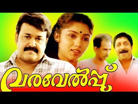 Malayalam Full Movie   VARAVELPPU   Mohanlal & Revathi   Comedy Movie