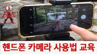 스마트폰 카메라 사용법 배우기[초점맟추기,카메라기본구조,렌즈등]