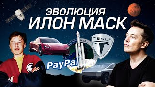 ЭВОЛЮЦИЯ / ИЛОН МАСК
