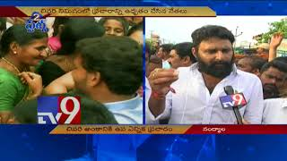 Nandyal By-poll - YCP Kodali Nani slams CM Chandrababu - TV9
