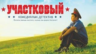 Участковый Кыргыз Кино    Фильмы Азии