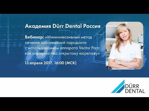 Медисса Арт - отзыв о проф. гигиене зубов в Краснодаре аппаратом Vector Paro