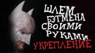 шлем  Бэтмена своими руками #1. Укрепление