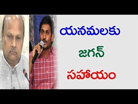 Will Yanamala Rama Krishnudu Benefit With YS Jagan Plans? | యనమలకు జగన్ సహాయం | JanahitamTV