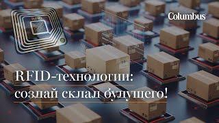 видео RFID-метки в логистике: особенности использования
