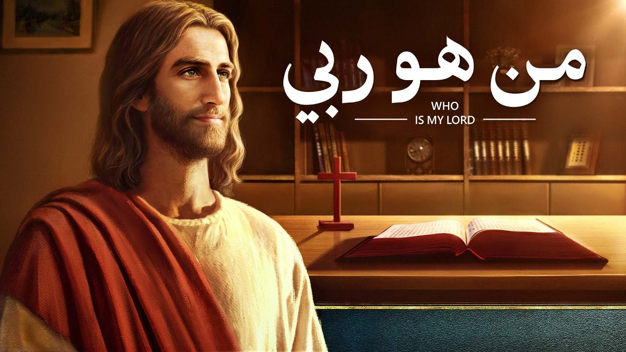 مقدمة فيلم مسيحي | من هو ربي | توضيح العلاقة بين الكتاب المُقدَّس والله