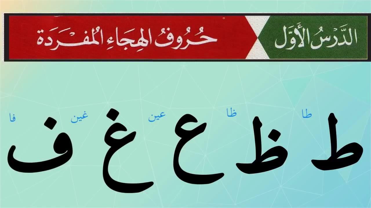 الدرس الاول نور محمد حقاني كلمات واضحة مع التكرار