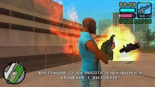 Прохождение GTA Vice City Stories на 100% - Уникальные прыжки (1-30)