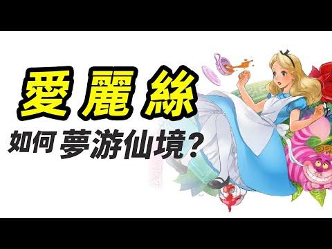 只是一本少女童话?你真的读懂了爱丽丝漫游仙境吗?