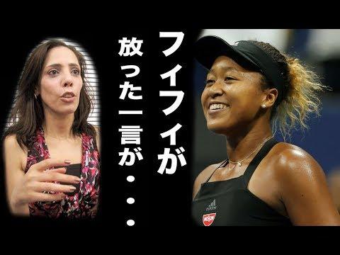 大阪なおみ選手にフィフィが放った一言が素晴らしいと・・・