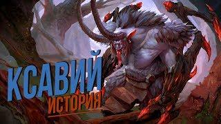 История мира Warcraft - Ксавий