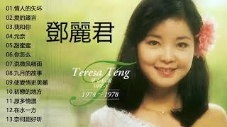 鄧麗君Teresa Teng 2019🎵 永恒鄧麗君柔情經典 🎵甜蜜蜜 /小城故事/月亮代表我的心 /我只在乎你/ 你怎麽說/酒醉的探戈/償還 /何日君再來/夜來香 /難忘初戀的情人