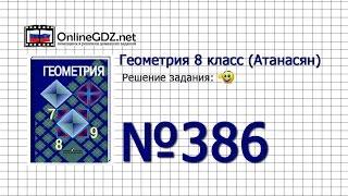 Задание № 386 — Геометрия 8 класс (Атанасян)
