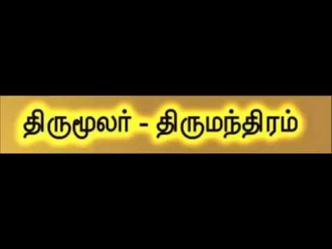 ThiruMandhiram 4