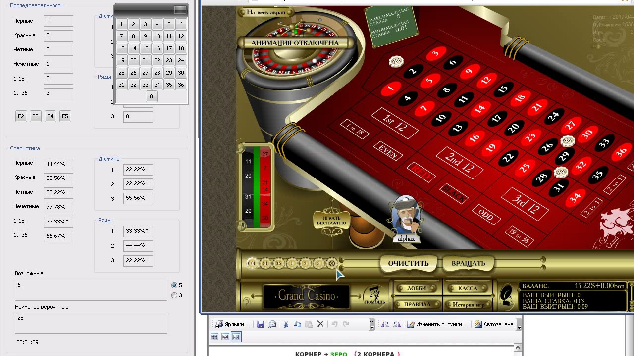 Обыграть казино grandmaster-casino тысяча секретов казино книга