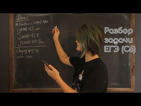 Нахождение молекулярной формулы вещества. Разбор задачи. ЕГЭ задание 35 (С6).