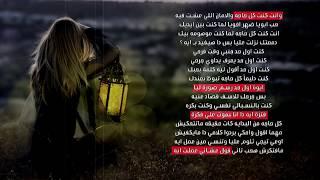"""اقوي رد من بنت علي عمرو دياب """"كنت أول كل حاجه"""""""