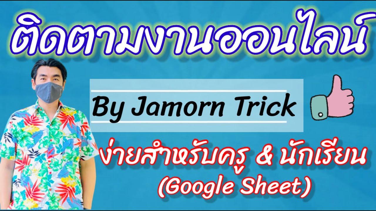 การติดตามงานออนไลน์ ง่ายสำหรับครู \u0026 นักเรียน Google Sheet