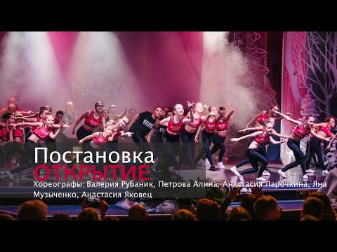 """Отчетный концерт """"10"""" Номер """"Открытие"""". Хореографы: Петрова, Рубаник, Ларочкина, Музыченко, Яковец."""