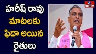 రైతుల గురించి గొప్పగా మాట్లాడిన హరీష్ రావు || Minister Harishrao Speech at Siddipet || hmtv