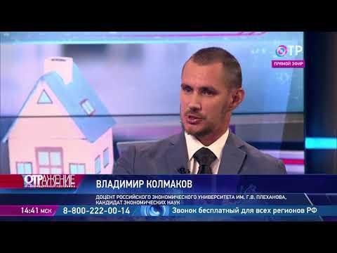 Владимир Колмаков: Будь ставка хоть 0%, платежи по ипотеке будут больше половины средней зарплаты
