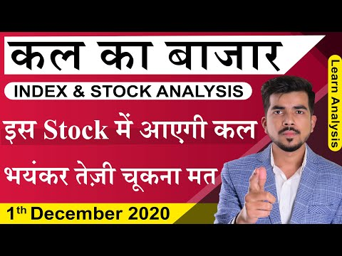 Best Intraday Trading Stocks for 1-December-2020 | Stock Analysis | Nifty Analysis | Share Market