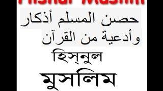 Dua- when waking up- Bangla And English - Hisnul Muslim