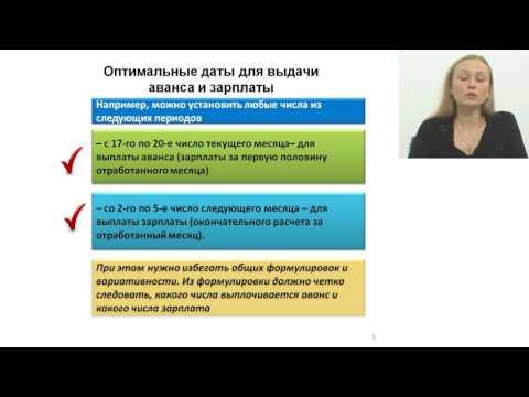 Новые сроки и другие изменения в порядке выплаты зарплаты с 3 октября 2016 года