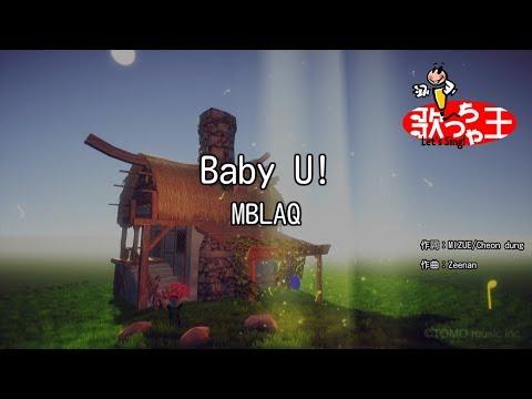 【カラオケ】Baby U!/MBLAQ