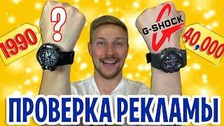 Casio G-shock за 1990 рублей! Опять ОБМАН!!! Проверка рекламы
