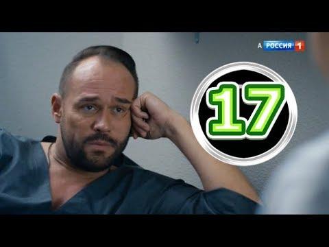 Склифосовский 7 сезон 17 серия - Дата выхода, премьера, содержание