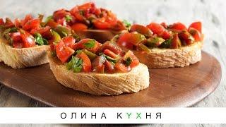 garlic Bruschetta with Tomato  Брускетта с помидором и чесноком  Олина Кухня #15