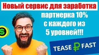 TeaserЧасть1 А   автоматический заработок. Регистрация  Установка расширения