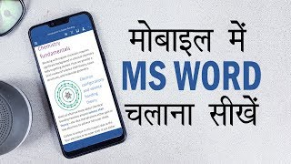 How To Use MS Word in Android Mobile | Basic Knowledge of MS Word Tutorial | MS Word in Android