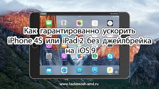 Как  ускорить iPhone 4S или iPad 2 без джейлбрейка на iOS 9.2.1(, 2016-03-13T08:14:29.000Z)