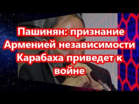 Пашинян: признание Арменией независимости Карабаха приведет к во...не