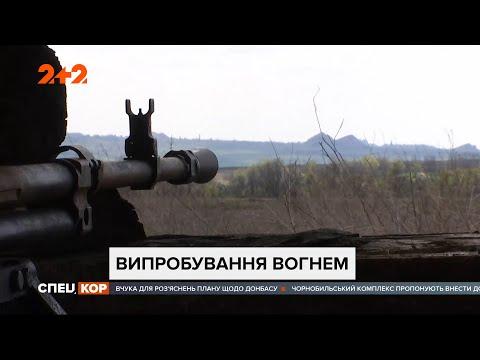СПЕЦКОР | Новини 2+2: Терористи використовують зброю забороненого калібру та безпілотні літальні апарати