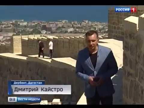 """""""Дербент 2000"""" Вести недели с Дмитрием Киселевым от 06 09 15"""