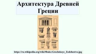 видео Архитектура Древней Греции. XII в. до н.э.