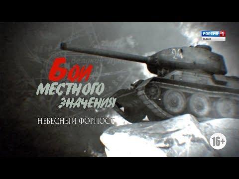 """""""Бои местного значения. Себеж"""" 16.11.19"""