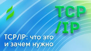 TCP/IP: что это и зачем это тестировщику